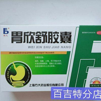 鞠氏 胃欣舒胶囊  清热,制酸,止痛。胃痛,胃胀 ,慢性浅表胃炎