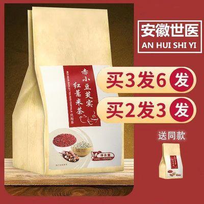 【买3发6】红豆薏米茶网红同款祛湿茶赤小豆薏仁芡实茶 150g/30包