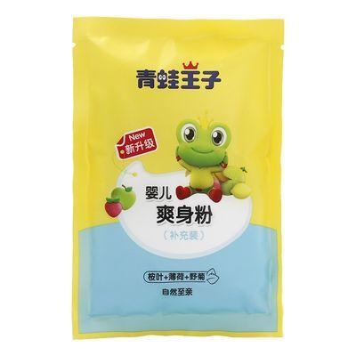 青蛙王子婴儿爽身粉80g清凉热痱粉袋装宝宝吸汗止痒爽肤粉