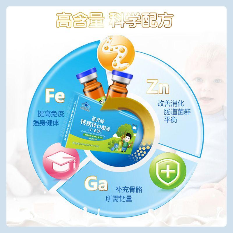 钙铁锌口服液儿童葡萄糖酸锌婴幼儿口溶液补充多种维生素