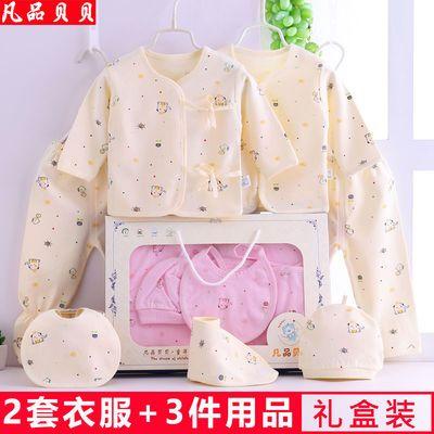 新生儿衣服纯棉刚出生婴儿内衣初生宝宝用品春秋夏季满月礼盒套装