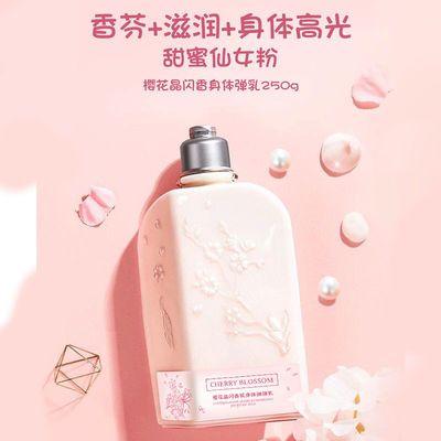 【香体乳】樱花身体乳美白保湿滋润补水学生持久香体乳全身去鸡皮