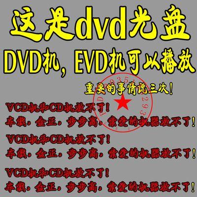 包邮越剧大全DVD碟片光盘60部完整全剧dvd戏曲大全17张光盘【2月25日发完】