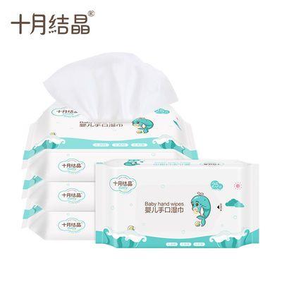 十月结晶宝宝湿巾纸手口柔软湿纸巾外出便携款婴儿湿巾25抽*4包
