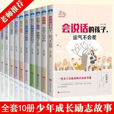 小学生课外阅读书籍套装10册会说话孩子三四五六年级小学生课外书