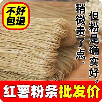 山西特产红薯粉条纯手工农家地瓜火锅酸辣粉无添加2/5/9斤批发