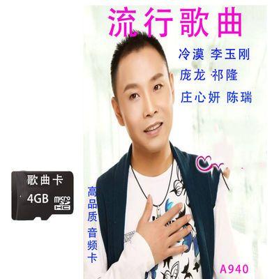 流行歌曲经典歌曲4G升级内存卡收音机随身听mp3音频卡带歌本【2月25日发完】