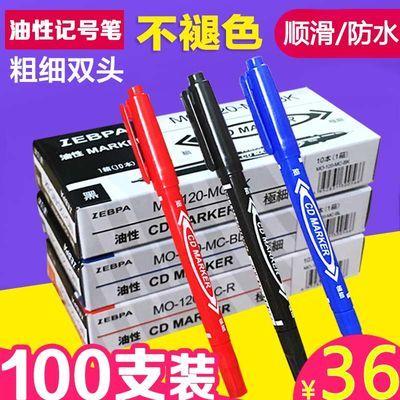 记号笔100支装小双头油性 红色蓝色黑色勾线笔不掉色物流笔马克笔