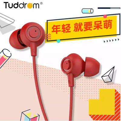 Tuddrom小魔鸭M05高音质睡眠吃鸡听声辨位安卓通用有线耳机入耳式