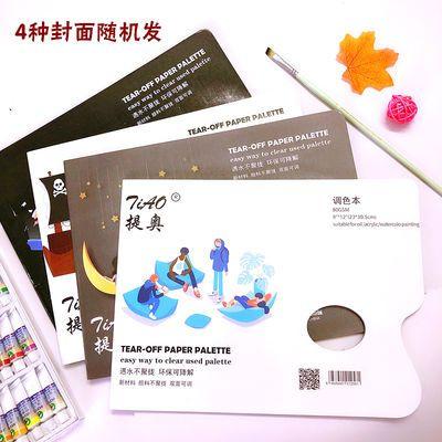 可撕调色本水粉调色纸油画颜料丙烯绘画调色本免洗一次性调色板