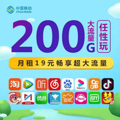 流量卡无限流量卡不限速手机卡电话卡5g上网卡大王卡纯上网免费送
