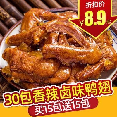 【昌德隆】鸭翅38g批发卤味熟食小包装香辣即食零食小吃休闲食品