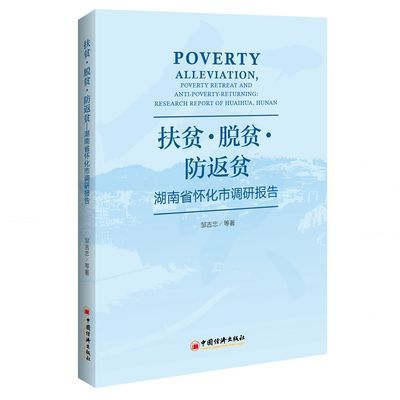 扶贫·脱贫·防返贫——湖南省怀化市调研报告