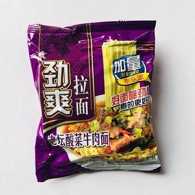 康师傅劲爽拉面袋装方便面红烧牛肉香辣酸菜泡面整箱特价便宜速食