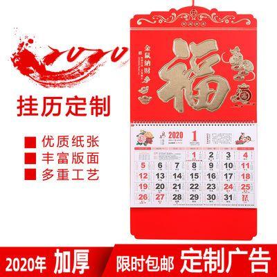 2020鼠年广告挂历定制logo福字公司吊牌定做保险月历台历家用挂墙【3月18日发完】