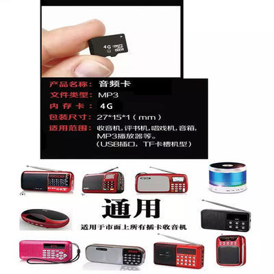4G越剧戏曲内存卡老人插卡收音机唱戏机mp3专用音频卡【2月25日发完】