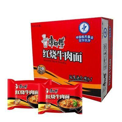 康师傅经典方便面红烧香辣酸菜混合口味速食泡面24袋装整箱批发
