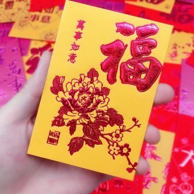 【50个盒装】2020传统利是封鼠年新年红包袋港版结婚喜庆定制logo