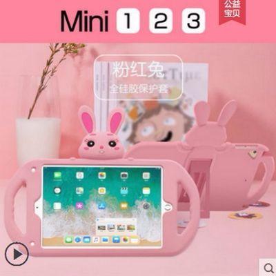 抗菌硅胶iPad保护套全包边儿童苹果平板保护套mini1234通用air12【2月25日发完】