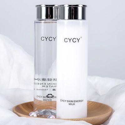 CYCY网红健康水能量乳补水透亮滋养保湿护肤爽肤水面部护理套装