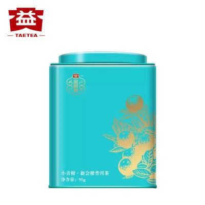 大益金柑普新会陈皮柑普茶敦煌绿小青柑95g/罐礼盒装柑橘普洱熟茶