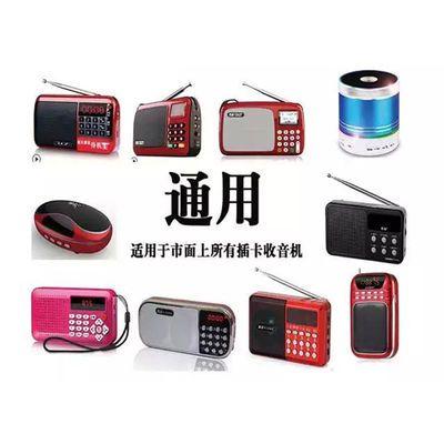 安徽民间小调内存卡4G升级卡MP3戏曲卡收音机播放器音箱用卡【2月25日发完】