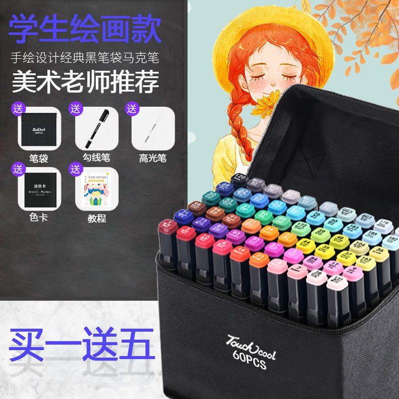 正品马克笔套装小学生动漫绘画设计双头彩色笔美术笔touch油性笔