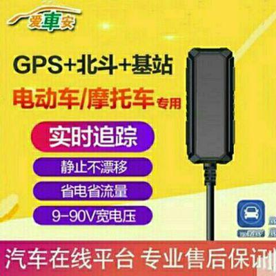 北斗GPS定位器汽车电摩托车电动车载小型定位跟踪追踪防盗神器