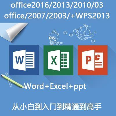 Office办公软件全套教学零基础word/ppt/excel表格 教程视频课程