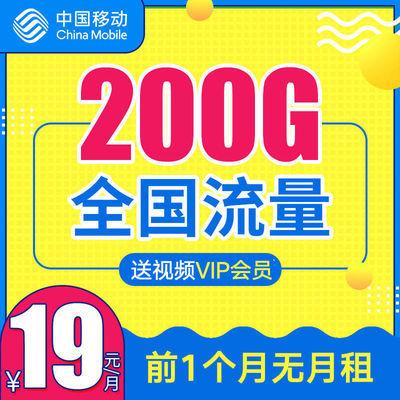 手机流量卡流量免费卡0月租电话卡4g大王卡上网无限号码卡手机卡