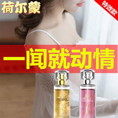 【闻香动情】男士女士香水约会调情男用女用提升魅力持久清香学生