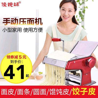 家用面条机小型多功能压面机手动不锈钢饺子馄饨皮机面机擀面机