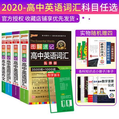 2020绿卡pass图解速记高中英语词汇3500乱序版正序英语作文口袋书