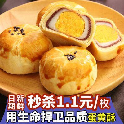 【不满意包退】蛋黄酥雪媚娘榴莲饼馅饼海鸭蛋手工糕点点心零食