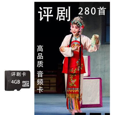 评剧评戏精彩选段4G内存卡插卡收音机随身听mp3专用卡【2月25日发完】