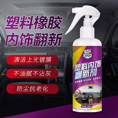 塑料翻新剂还原除黄养护剂汽车内饰黑色大包围上光护理剂修复