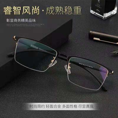 近视眼镜男半框眼镜架有度数超轻商务眼镜框可配近视防蓝光平光镜