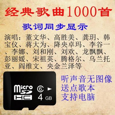 4G内存卡国语经典老歌曲流行80年代音频MP3歌词同步下载TF卡1000【2月25日发完】