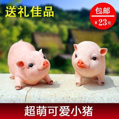 花园装饰 庭院摆件可爱创意家居饰品生日礼物仿真树脂动物猪摆件