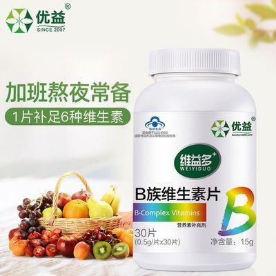 优益维生素b族片剂青年男女熬夜熬夜必备多种综合维B补充vb b12 b