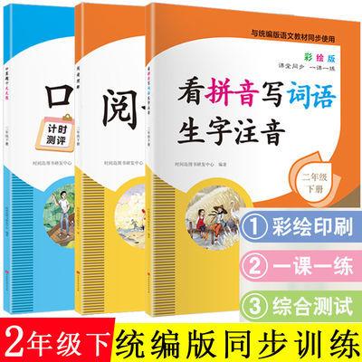 二年级上下册看拼音写词语阅读理解口算题卡教材同步训练课外书籍