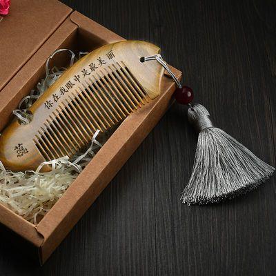 生日礼物送女友生日定制刻字梳子创意生日女老婆闺蜜结婚周年纪念【2月28日发完】