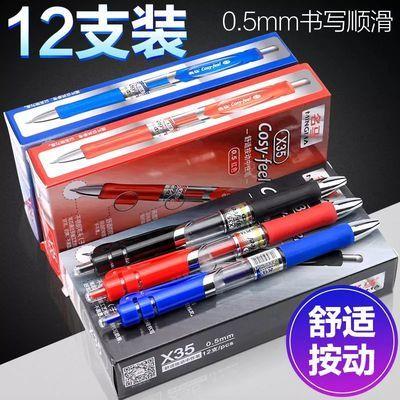 名马按动中性笔12支装05MM碳素笔签字笔黑色水笔签字笔办公笔芯