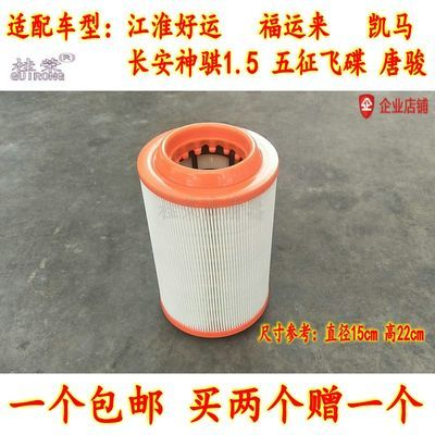 适配长安神骐单排1.5空气滤芯凯马唐骏货车轻卡空气格滤清器配件