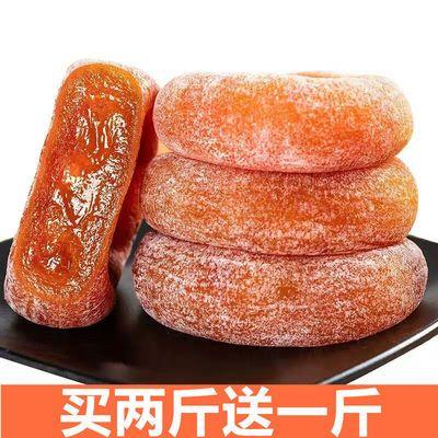 【买二斤送一斤】柿饼 正宗吊柿饼降霜柿子饼赛陕西富平吊柿饼