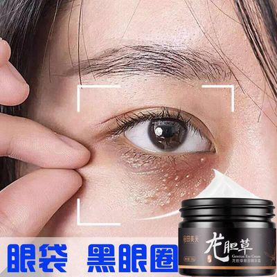 【月销过万】去脂肪粒油脂粒黑眼圈眼袋鱼尾眼皱纹紧致眼霜30g