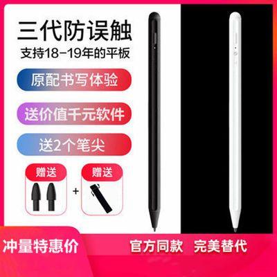 苹果pencil防误触电容笔iPad笔air3手写笔主动式电容笔细头触屏笔