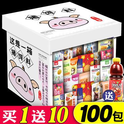 年货零食大礼包组合一整箱送女友男生日礼物猪饲料休闲食品小吃