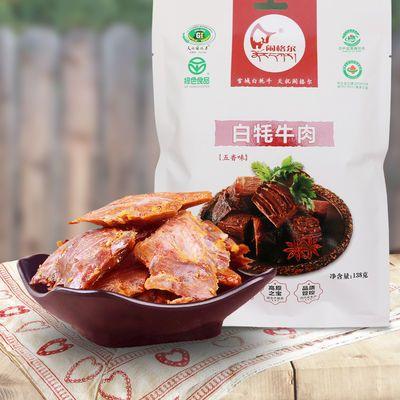 闹格尔 | 卤香天祝白牦牛真空包装肉小包装熟食酱味甘肃特产138克
