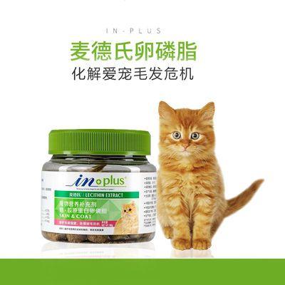 美国麦德氏胶原蛋白卵磷脂猫用亮毛防脱猫咪美毛护肤浓缩颗粒65g